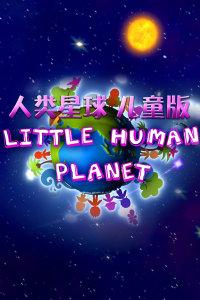 人类星球 儿童版