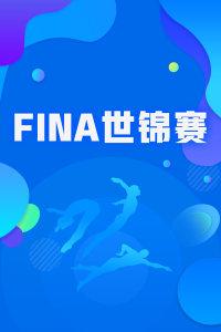 FINA世锦赛