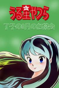 福星小子 OVA1 了子的九月茶会