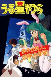 福星小子 OVA3 梦的创作人,因幡君登场 拉姆的未来将会如何?
