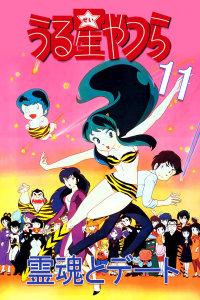 福星小子 OVA11 和灵魂约会