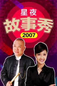 星夜故事秀 2007