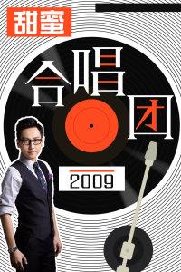 甜蜜合唱团 2009