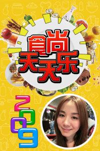 食尚天天乐 2009
