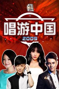 唱游中国 2009