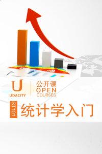 Udacity公开课:ST101统计学入门