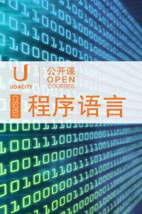 Udacity公开课:CS262程序语言