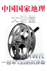 中国国家地理大讲堂之胶片时代一百年135的沉浮录