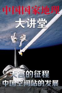 中国国家地理大讲堂之天宫的征程,中国空间站的发展