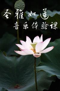 圣雅如莲音乐体验课