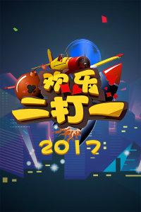 欢乐二打一 2017