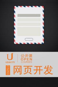 Udacity公开课:CS253网页开发