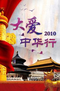 大爱中华行 2010