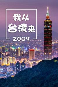 我从台湾来 2009