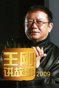 王刚讲故事 2009