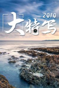 大特写 2010