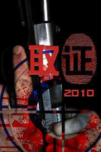 取证 2010