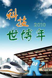 科技世博年 2010