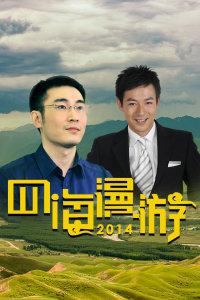四海漫游 2014
