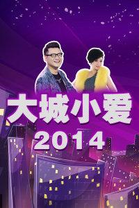 大城小爱 2014