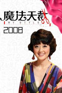 魔法天裁 2008