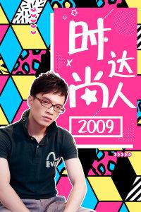 时尚达人 2009