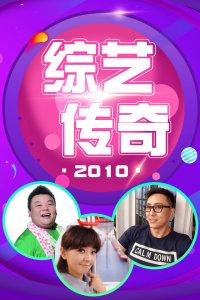 综艺传奇 2010