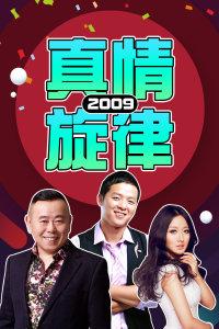 真情旋律 2009