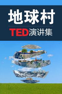TED演讲集:地球村
