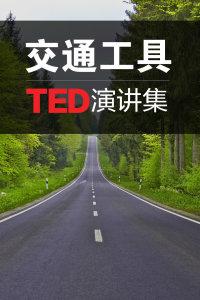 TED演讲集:交通工具