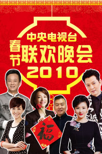 中央电视台春节联欢晚会 2010