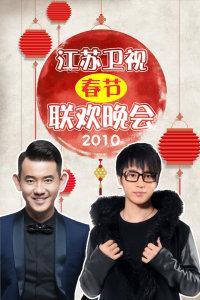 江苏卫视春节联欢晚会 2010