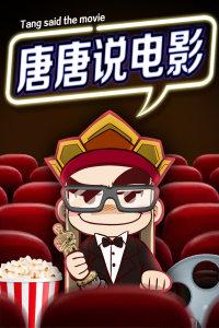 唐唐说电影 第一季