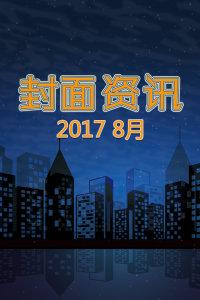 封面资讯 2017 8月