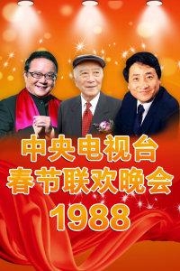中央电视台春节联欢晚会 1988