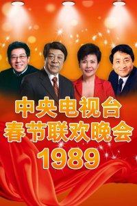 中央电视台春节联欢晚会 1989
