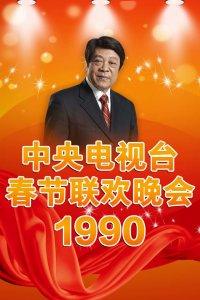 中央电视台春节联欢晚会 1990