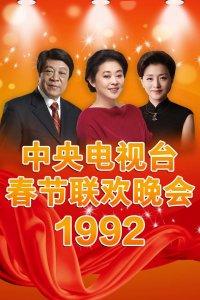 中央电视台春节联欢晚会 1992