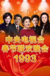 中央电视台春节联欢晚会 1993