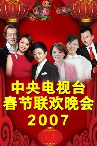 中央电视台春节联欢晚会 2007