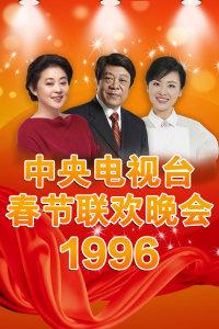 中央电视台春节联欢晚会 1996