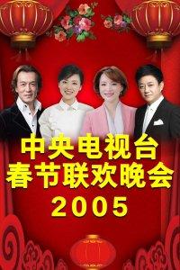 中央电视台春节联欢晚会 2005
