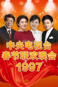 中央电视台春节联欢晚会 1997