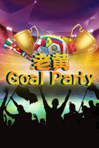 老黄Goal Party
