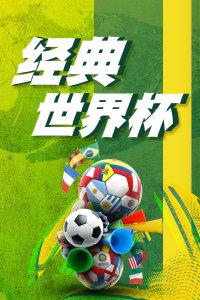 经典世界杯
