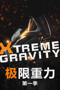 XTREME GRAVITY 极限重力 第一季