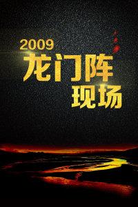 龙门阵现场 2009