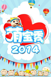 萌宝秀 2014