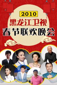 黑龙江卫视春节联欢晚会 2010