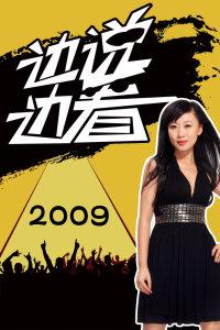 边说边看 2009